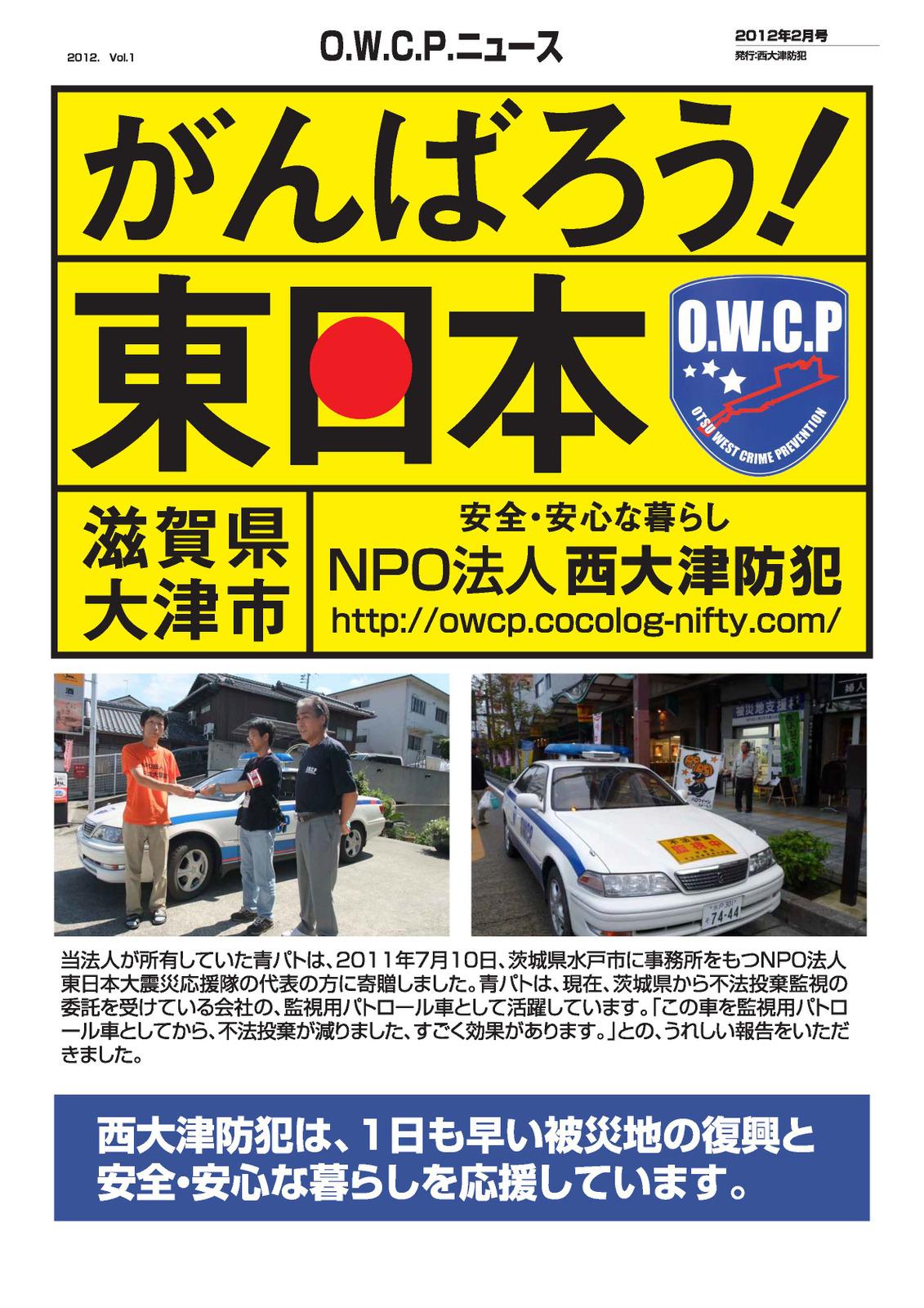 Owcp_news2012_1_a3_3